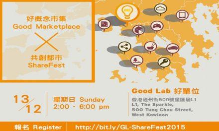 HK – Good Marketplace X ShareFest I Dec 13