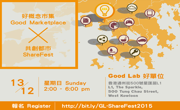 HK – Good Marketplace X ShareFest I Dec 13