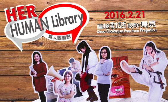 香港 - HER真人圖書館 I 2月21日