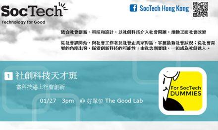 香港 – Social Talk社會課 I 2016年1-2月