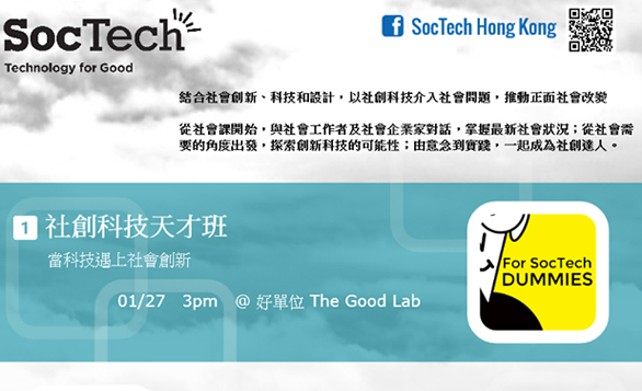 Hong Kong – Social Talk I Jan – Feb 2016