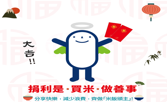 HK – TURN RED POCKETS INTO WARM MEALS FOR PEOPLE IN NEED I Feb-Mar 2016