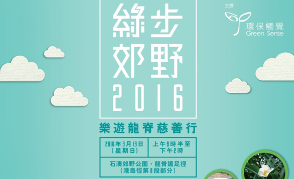 HK – Green Sense Charity Hike 2016 I Mar 13