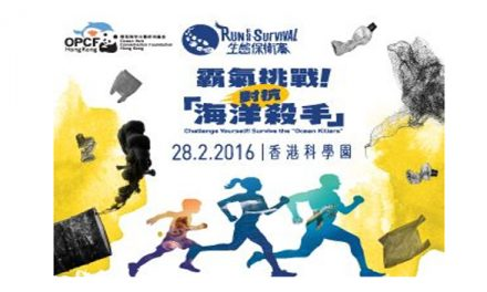 HK – RUN FOR SURVIVAL 2016 I Feb 28