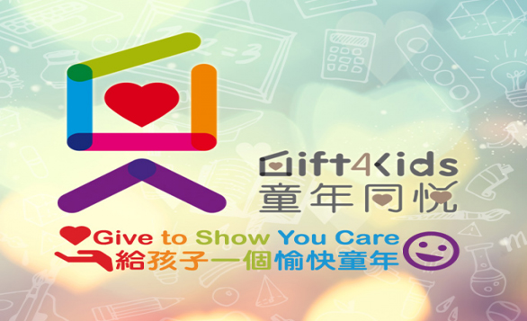 香港 -「愛鄰舍 ─ 義工經驗分享」徵文獎勵計劃 I 2016年1至5月