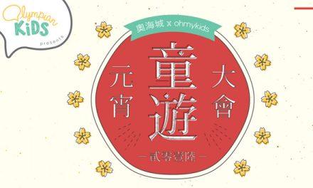 HK – Ohmykids Lantern Festival 2016 I Feb 20-21