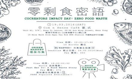 香港-零剩食密語2016 I 3月19日