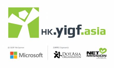 香港青年網絡管治論壇 (HKYIGF) 2016