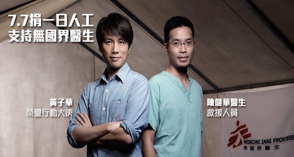 香港 - 無國界醫生日 2016 I 7月7日