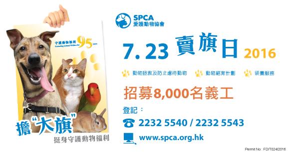 香港-義工招募愛護動物協會賣旗日 I 7月23日