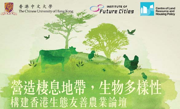 HK -Create habitat & biodiversity ︰ Hong Kong Eco -friendly agriculture Construction Forum I Jul 16