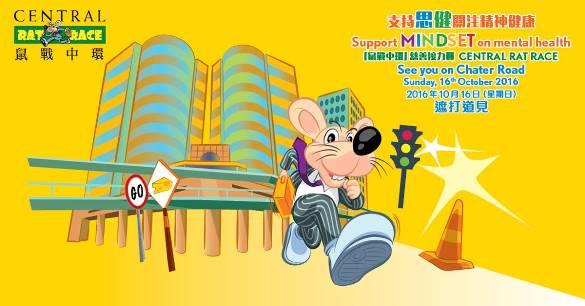 香港-鼠戰中環2016