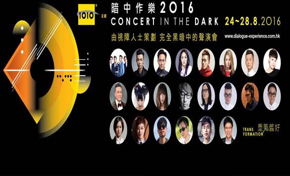 HK – Concert in the Dark 2016 I Aug 24-28