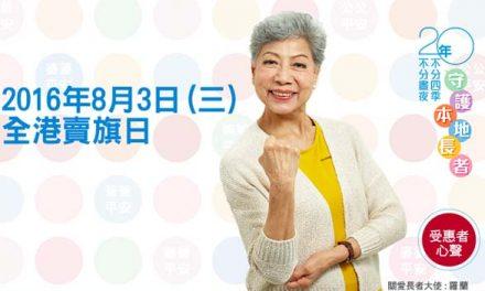 香港- 長者安居協會全港賣旗日 2016 I 8月3日