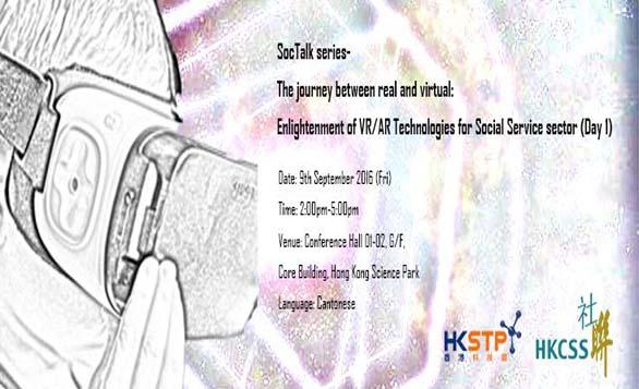 香港 – 社會課6 – 穿梭真實與虛擬: VR/AR對社福界的啟示 I 9月9 日