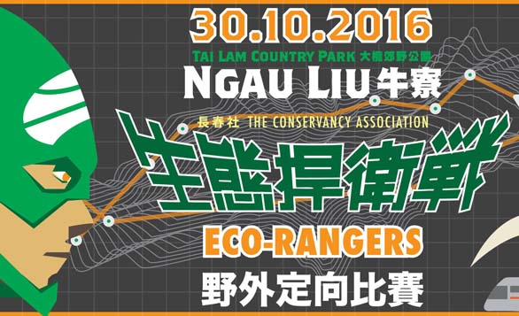 HK – Eco-Rangers I Oct 30