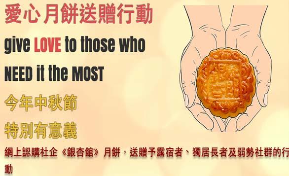 香港-銀行館愛心月餅送贈行動 I 2016年9月