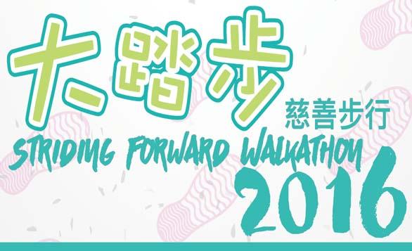 "HK – ""Striding Forward"" walkathon 2016 I Oct 16"