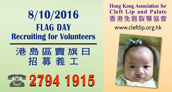 HK – HK Association for Cleft Lip and Palate Flag Day I Oct 8