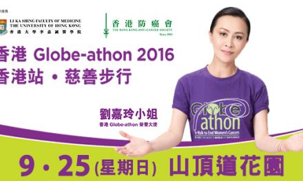 香港 Globe-athon 2016 I 9月25日