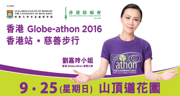 HK – Globe-athon Hong Kong 2016 I Sept 25
