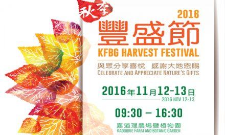香港-「秋季豐盛節」2016 I 11月12至13日