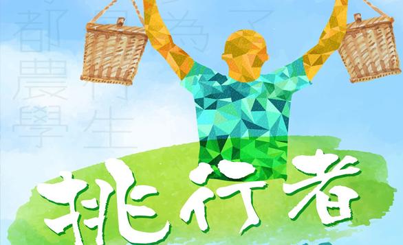 HK- Shoulder Their Dream I Nov 6