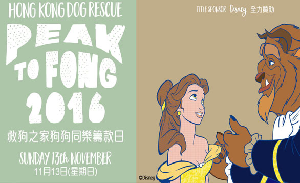 HK – Hong Kong Dog Rescue Peak to Fong 2016 I Nov 13