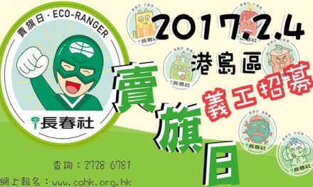 HK – Volunteers Wanted for The Conservancy Association Flag Day 2017 I Feb 2