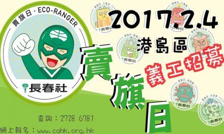香港 - 長春社2017年港島區賣旗日 I 2月4日