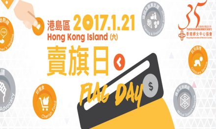 HK – Volunteers Wanted for HK Federation of Women's Centres Flag Day I Jan 21