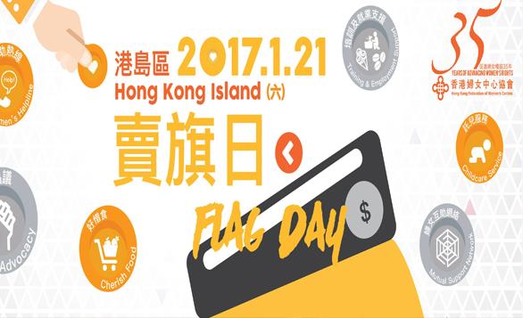 香港 - 義工招募-香港婦女中心協會港島區賣旗日 I 1月21日