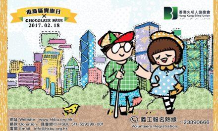 HK – Volunteers Wanted Hong Kong Blind Union Flag Day(HK Island) 2017