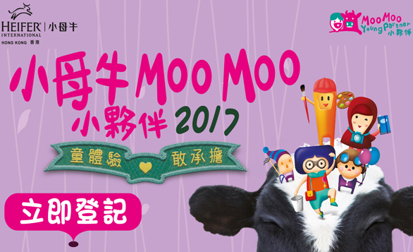 HK – Heifer MOO MOO Young Partner Action‧Commitment 2017