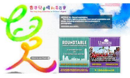 香港兒童權利委員會