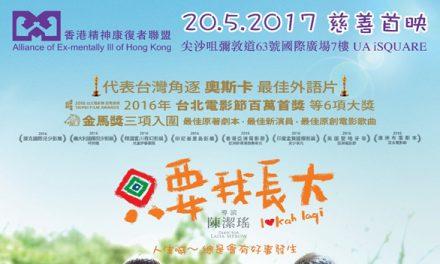 香港 – 香港精神康復者聯盟「只要我長大」慈善首映禮 I 5月20日