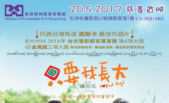 """HK – AEMIHK """"I Love Kah Lagi"""" Charity Movie Premiere I May 20"""
