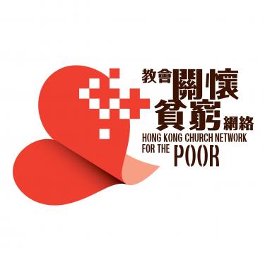 教會關懷貧窮網絡