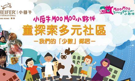 香港-小母牛Moo Moo小夥伴「童探索多元社區」I 4月8日