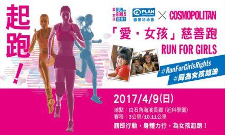 HK – Run For Girls' Rights I Apr 9