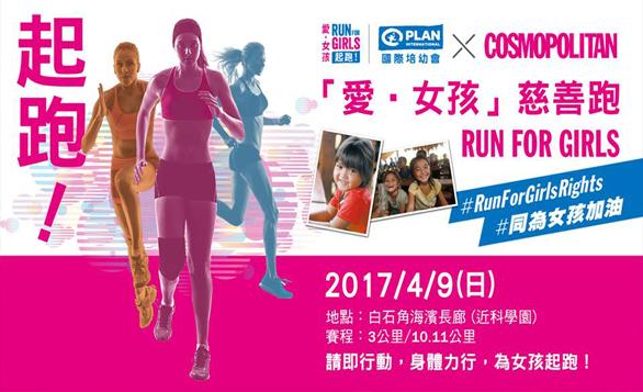 香港 -「愛‧女孩」起跑!I 4月9日