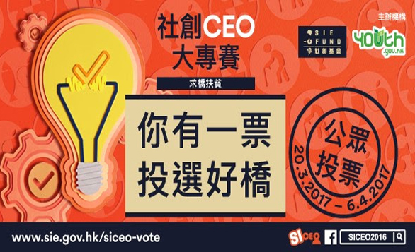 HK – SI CEO Competition for Tertiary Students – Build Bridges 2017