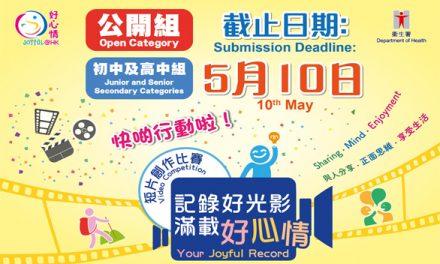 香港- 「記錄好光影,滿載好心情」短片創作比賽 I 5月10日