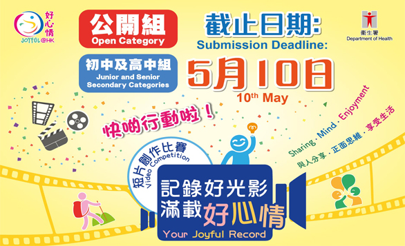 "HK – Call for Entry ""Your Joyful Record"" Video Competition I May 10"