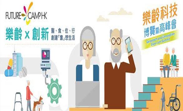 HK – Future Camp HK 2017 I June 17-18