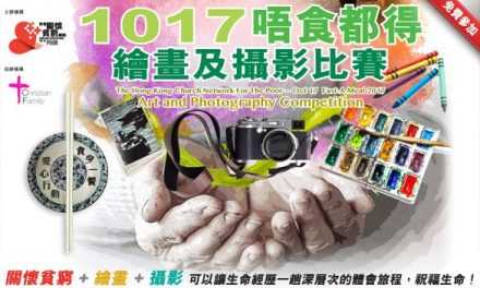 "HK –  ""A Fast of One Meal 2017"" Art and Photography Competition"