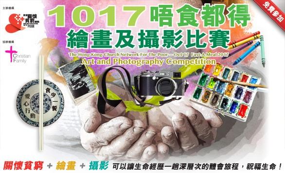 香港 -2017「1017唔食都得運動」繪畫及攝影比賽現正接受報名