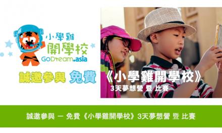 香港 – 《小學雞開學校》 3天夢想營 I 7月17至19日