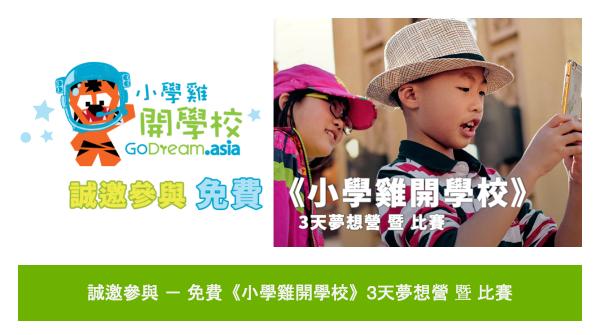 香港 – 《小學雞開學校》3天夢想營 I 7月17至19日