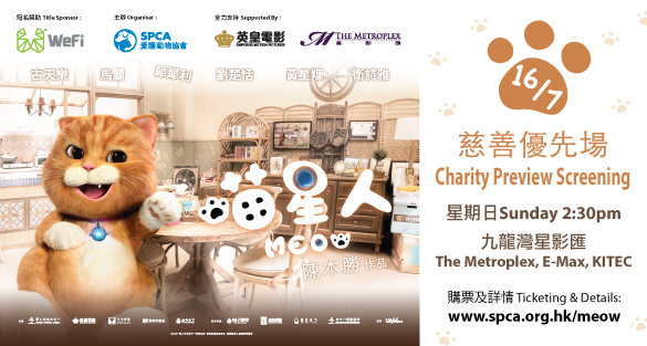 "HK – SPCA Charity Preview of Movie ""Meow"" I July 16"